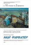 """""""Мой фарватер"""": юбилейная выставка Вячеслава Зарослова"""